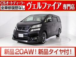 トヨタ ヴェルファイア 3.5 Z Gエディション 新品20インチAW/エグゼクティブシート/両自