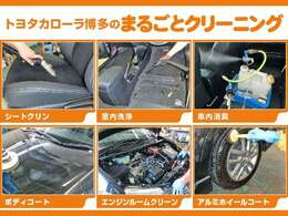 トヨタカローラ博多の中古車はボディもシートも車内も、隅々まで爽やかキレイです。3つのルームクリンと3つのボディクリンで内外装をまるごと本格洗浄する「まるごとクリーニング」を施工しております。