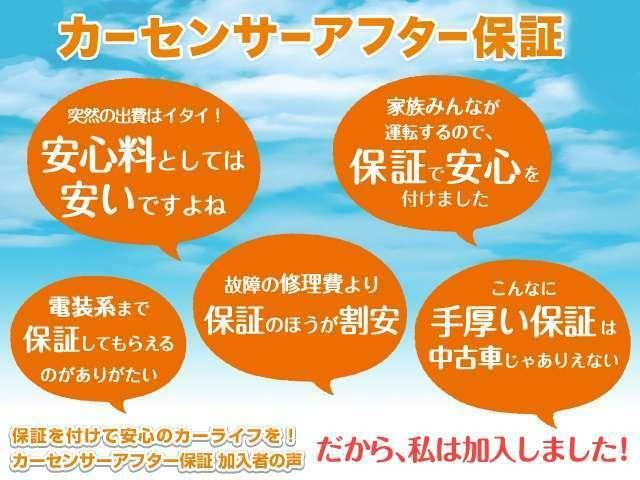 Aプラン画像:安心の走行距離無制限のカーセンサアフター保証取扱店!
