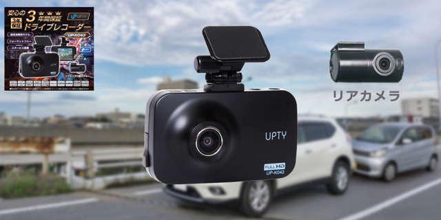 Bプラン画像:もしもの時の必需品ドライブレコーダー(前後タイプ)を取り付けるパックです♪事故などが起きた際に映像で確認が出来たり、景色が綺麗なドライブコースを思い出として録画するのもオススメです♪