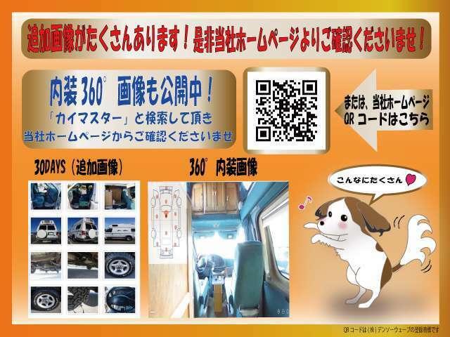 360°内装画像等ございます!当社ホームページはこちら→https://kaimas.jp
