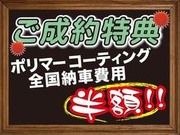 ☆全国納車無費用・ポリマー加工半額キャンペーン実施中☆
