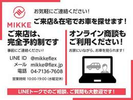 MIKKEは来店予約制になります。遠方のお客様オンライン商談おまかせください。