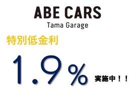 オートローン特別金利1.9%~ 金利が高ければ安い車を買っても高額車になっちゃいますよ! 高級車を低金利で買うのが賢い買い方です!
