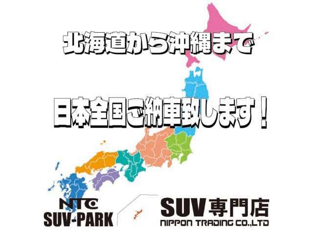 日本全国どこでもお届け致します。お気軽にお問合せお待ちしています!