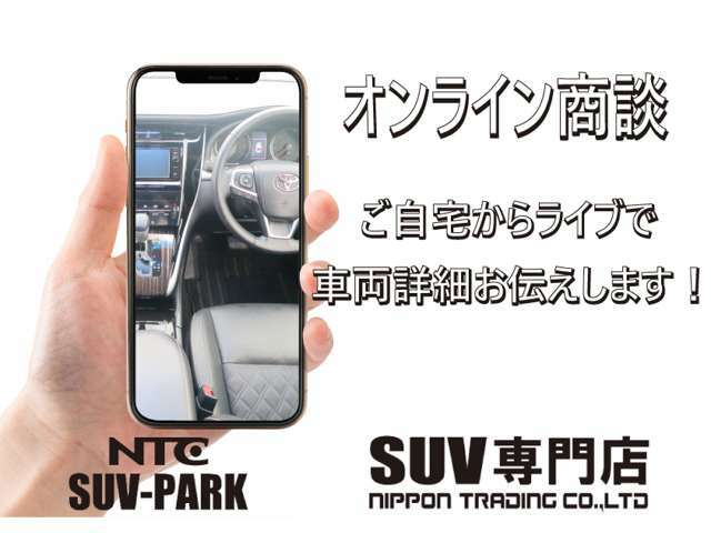 遠方の方もご安心ください!リアルタイムで車両の情報を動画でお伝えします♪
