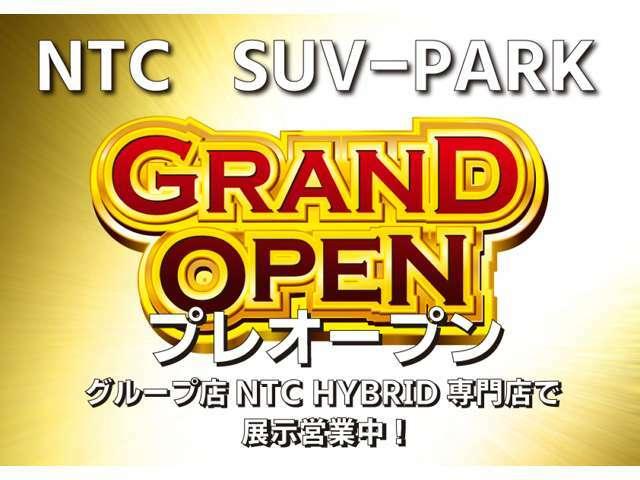 グループ店 NTC HYBRID専門店で展示営業をしています☆グランドオープンまでしばらくお待ちください。
