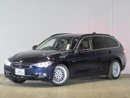 BMW 3シリーズツーリング 320i ラグジュアリー 認定中古車 ワンオーナー  クルコン