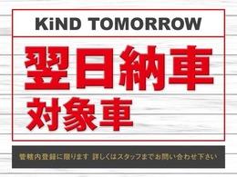 こちらのお車は整備済の為、千葉・成田ナンバー管轄内であれば最短翌日のお納車が可能です♪「車検が近い」「急に車が必要」などのお悩みをカインドで解決♪LINEカンタン問い合わせ@bth1870b♪