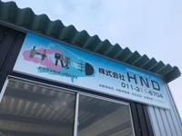 株式会社HND null