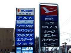 手稲石狩線沿い この看板が目印です。 ダイハツ・スズキ等、各種国産メーカーの新車販売もしております!