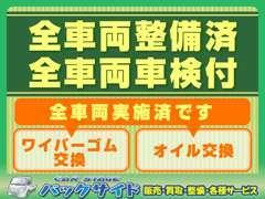 ◆全車両整備済◆全車両車検付◆オイル・ワイパー交換済◆