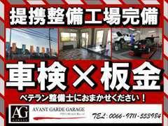 安心の提携工場完備致しております。ご納車までにお客様のお車をきっちりメンテナンスさせて頂き、ご納車させて頂きます。