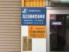 当店は中部陸運局指定指定整備工場完備です!