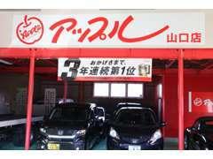 店舗までは下関インターから下関市立大学方面に向かい牛丼の吉野家下関幡生店がある交差点を曲がって左手に赤い看板のお店です!
