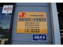 九州運輸局認証整備工場を2ヶ所設けております。確かな車両としてお客様へお届けするために2工場とも最新の設備を備えています