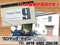 プロテック・ナインの『9』の看板が目印です!少し入り組んだ場所にありますので、ご来店の際は事前にお電話ください!