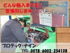 輸入車の整備には自信あります!工具の数は他店に負けません!どんな輸入車の修理も当店にお任せください!