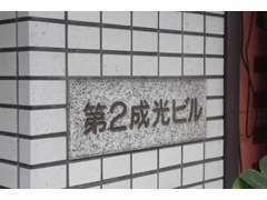 店舗入り口は東京都港区虎ノ門4-1-7 第一松坂ビル4階です