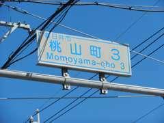 県道199号線「桃山町3交差点」付近です!場所の分からない際はお気軽にご連絡下さい!