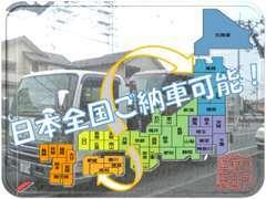 【日本全国ご納車可能】北は北海道、南は沖縄までご納車可能です!兵庫県外にお住まいの方からもお問合せお待ちしております。