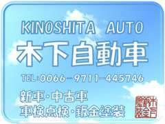 【自社積載車輌完備】ご納車後のメンテナンスや事故・・・心配なトラブルにもご対応可能です!!