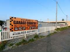 ガレージカントリー根白石にはキャンピングカーをメインに展示しております。