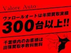 千葉県内は、出張手数料無料にてご利用いただけます!!