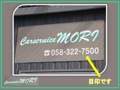 住宅地に有りますのでお店はちょっと分かりにくいかもしれません。場所が分からない場合はお気軽に電話してください。