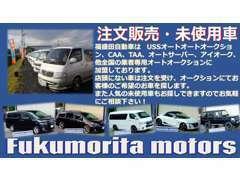 ◆車両販売・買取・鈑金塗装・車検・修理・タイヤ・パーツ販売・廃車処分・名義変更。お気軽にご相談ください!
