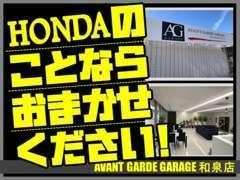 ホンダ車を中心に多数在庫致しております。ホンダ専門店ならではの知識でお客様をお迎え致します。は是非お立ち寄りください。