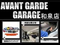 和泉市のアヴァンギャルドガレージ和泉店です!お問合せお待ち致しております!!