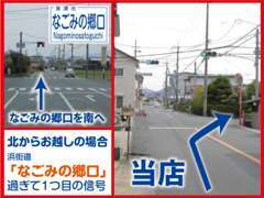 びわこ大橋、ピエリ守山よりお車で約15分です!迷われたらお電話下さい。JR草津駅にもお迎えに上がります。ご相談ください!