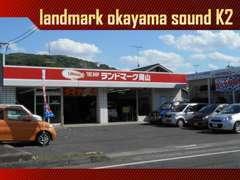 当店は国道180号線西辛川沿いに位置しております。吉備津神社や吉備津彦神社も近くご来店の際はこちらを目印にしてください!