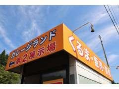 県道31号仙台村田線『太平楽』さん隣に第二展示場あり。本店では構内で乗り心地もご確認いただけます。お問合せはお気軽に!