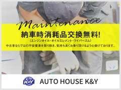 全ての販売車に対し40数項目に及ぶ車検対応点検・整備等を実施