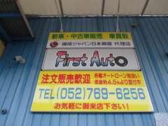 こちらの看板が目印です!全国より希少な4WD車をメインに買い付け!低走行から過走行まで品質に拘った車両ばかりです。