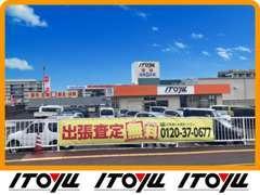 カーステーション伊藤佑では高く買取り、良質で安いお車を販売致します♪