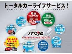 滋賀県を中心に38店舗のサービスステーションを持つ、株式会社伊藤佑が自動車の買取販売を始めました!