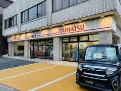 【ダイハツグランドピット店】永犬丸駅から200m徒歩2分、アットホームなお店です。新車も中古車もおまかせください!