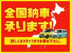 【全国納車可】北海道~沖縄まで全国47都道府県、納車できます。