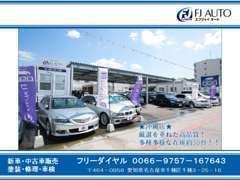 沖縄県にて50台展示!地域に密着し、笑顔と誠意を持ってお客様一人ひとりに必要とされるカーショップを目指しております!