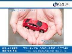 カスタムによって『車をかっこよくしたい!』というご要望にもかっこいい車を知り尽くしたなスタッフがご対応致します!