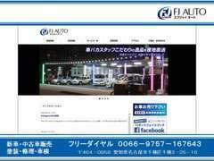 FJ AUTOオフィシャルサイトにて最新の情報を更新しております! https://fj-auto.jp/ お気軽にご覧ください!