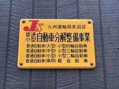 当店は認証工場となっています。車検・整備もお任せください。