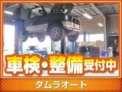 【認証工場】リフトを2基完備しているので、車検受付や整備点検も行えます。購入後のアフターメンテナンスもお任せ下さい!