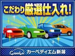 【こだわりの仕入れを徹底】ハイレベルな基準をクリアした良質車を関東メインで仕入れています。仕入れに妥協はありません!