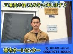 はじめまして!香寺オートセンターで工場長をしている榎(エノキ)と申します。皆様のカーライフをしっかりサポート致します!