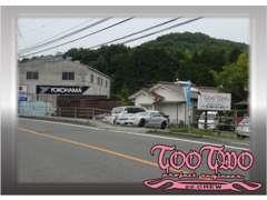 当店は西条町城信交差点を賀茂ボール方面へずっと進行して頂くと左側に見えてきます!当店はヨコハマタイヤさんのお隣です!