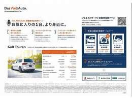 ☆残価設定型ローン☆月々を抑えてワンランク上のグレードへ!Volkswagenでしか加入のできないプレミアム保険もご用意しております!